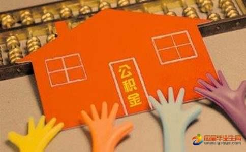 如何用手机查询杭州公积金缴纳明细