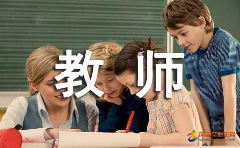 暑假當輔導班教師社會實踐實習報告