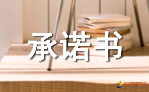 党员公开承诺书通用范例