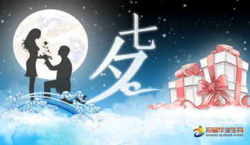 关于七夕情人节的祝福语
